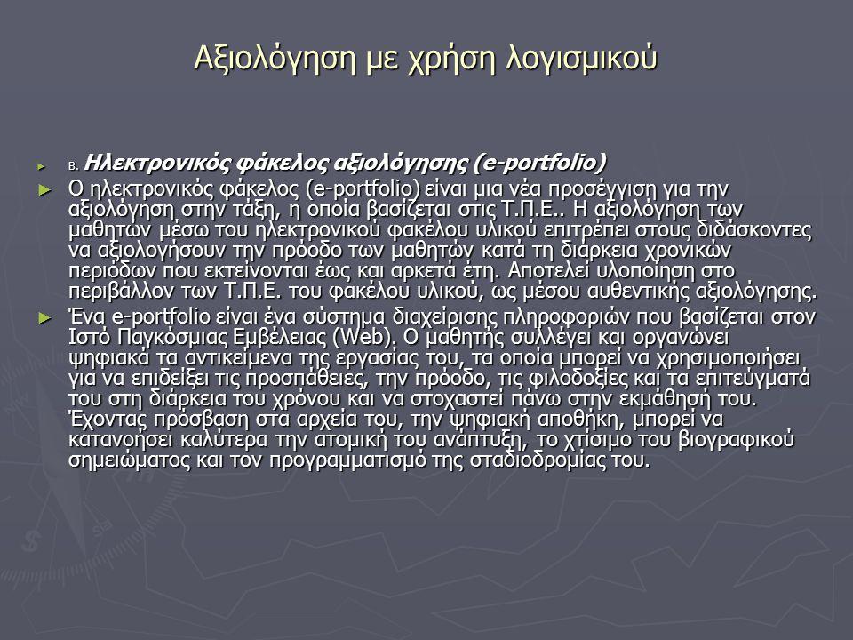 Αξιολόγηση με χρήση λογισμικού ► Β. Ηλεκτρονικός φάκελος αξιολόγησης (e-portfolio) ► Ο ηλεκτρονικός φάκελος (e-portfolio) είναι μια νέα προσέγγιση για