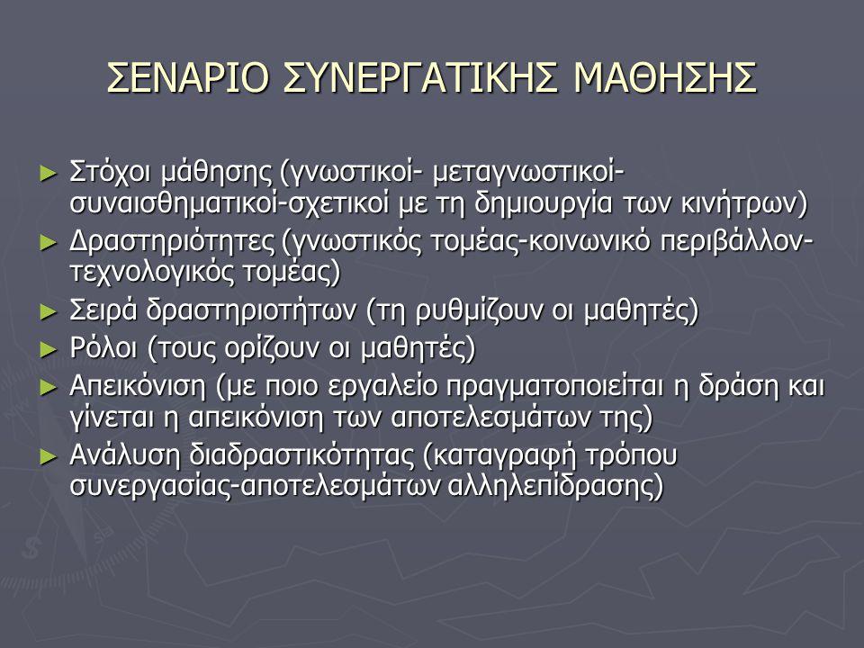 ΣΕΝΑΡΙΟ ΣΥΝΕΡΓΑΤΙΚΗΣ ΜΑΘΗΣΗΣ ► Στόχοι μάθησης (γνωστικοί- μεταγνωστικοί- συναισθηματικοί-σχετικοί με τη δημιουργία των κινήτρων) ► Δραστηριότητες (γνω