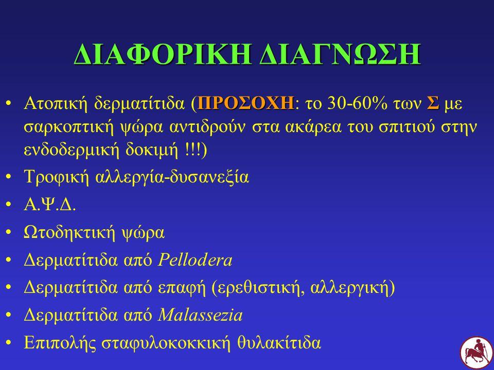 ΘΕΡΑΠΕΙΑ (Ι) ΤΟΠΙΚΗ ΑΝΤΙΠΑΡΑΣΙΤΙΚΗ ΑΓΩΓΗ Αμιτράζη (1000 ppm) Οργανοφωσφορικά (phoxim)κάθε 7-14 ημέρες x 4-6 εβδ.