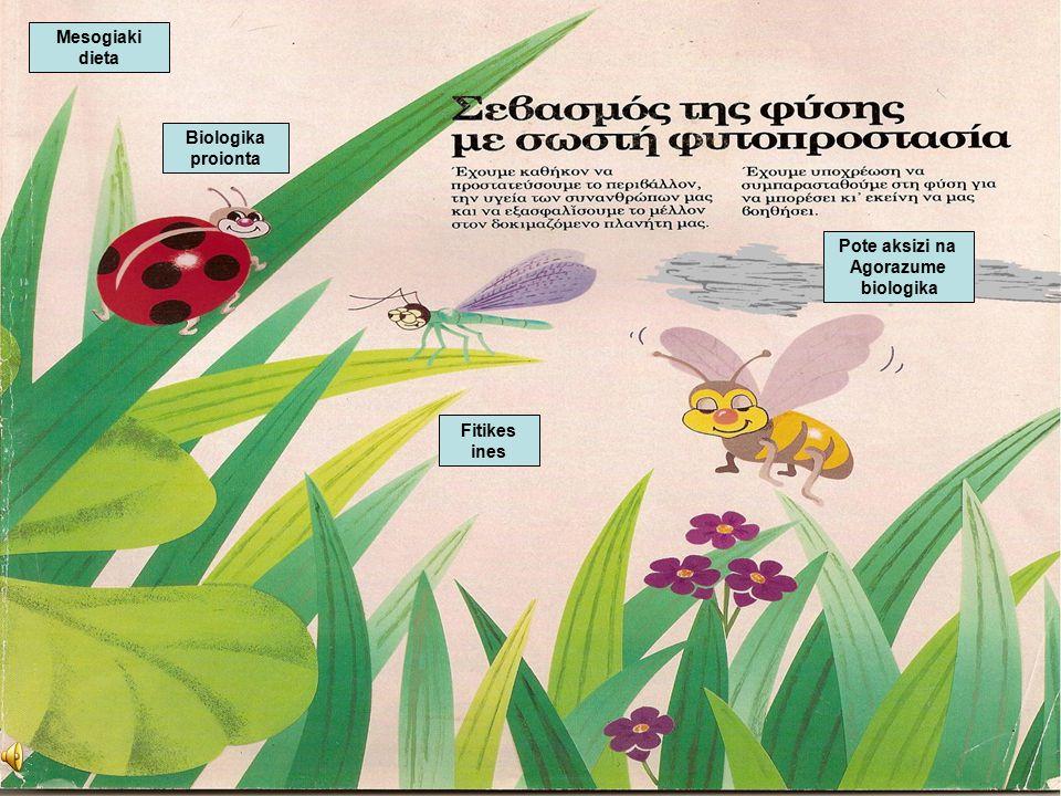 Biologika proionta Pote aksizi na Agorazume biologika Fitikes ines Mesogiaki dieta