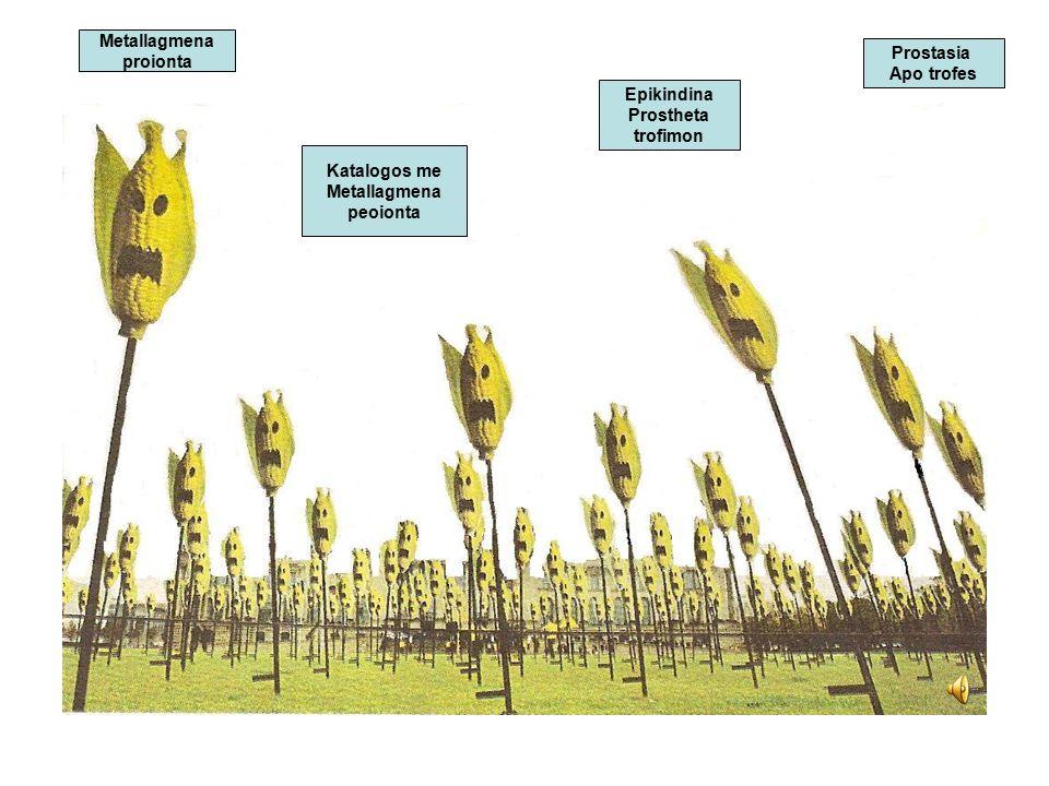 Metallagmena proionta Katalogos me Metallagmena peoionta Prostasia Apo trofes Epikindina Prostheta trofimon