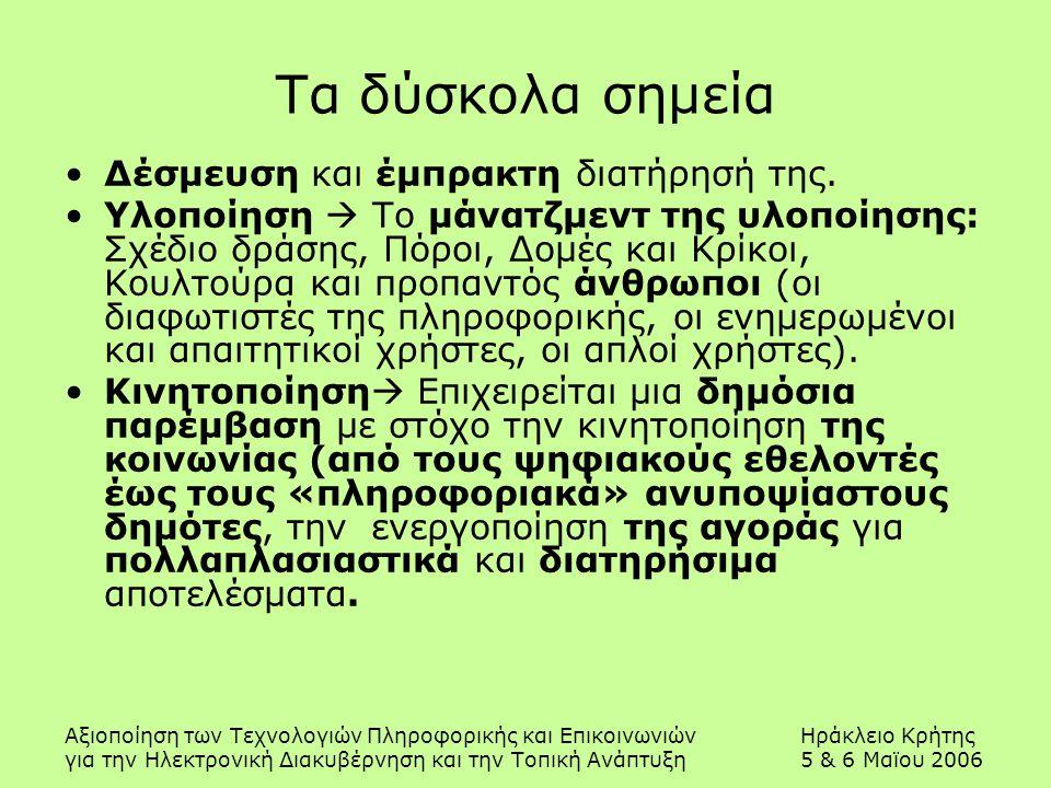 Αξιοποίηση των Τεχνολογιών Πληροφορικής και ΕπικοινωνιώνΗράκλειο Κρήτης για την Ηλεκτρονική Διακυβέρνηση και την Τοπική Ανάπτυξη5 & 6 Μαϊου 2006 Τα δύσκολα σημεία Δέσμευση και έμπρακτη διατήρησή της.