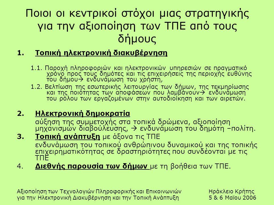 Αξιοποίηση των Τεχνολογιών Πληροφορικής και ΕπικοινωνιώνΗράκλειο Κρήτης για την Ηλεκτρονική Διακυβέρνηση και την Τοπική Ανάπτυξη5 & 6 Μαϊου 2006 Ποιοι οι κεντρικοί στόχοι μιας στρατηγικής για την αξιοποίηση των ΤΠΕ από τους δήμους 1.Τοπική ηλεκτρονική διακυβέρνηση 1.1.