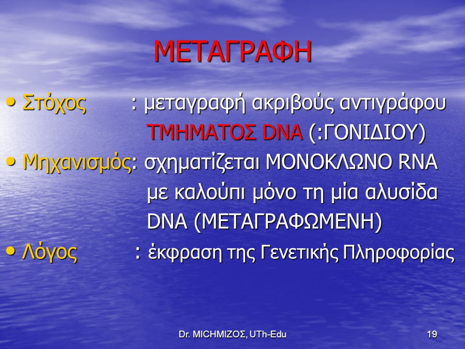 Dr. ΜΙCHΜΙΖΟΣ, UTh-Edu19 ΜΕΤΑΓΡΑΦΗ Στόχος : μεταγραφή ακριβούς αντιγράφου Στόχος : μεταγραφή ακριβούς αντιγράφου ΤΜΗΜΑΤΟΣ DNA (:ΓΟΝΙΔΙΟΥ) ΤΜΗΜΑΤΟΣ DNA