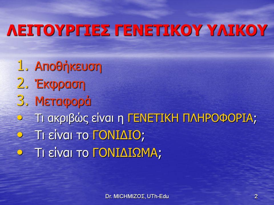 Dr. ΜΙCHΜΙΖΟΣ, UTh-Edu33 Μετάφραση: Επιμήκυνση