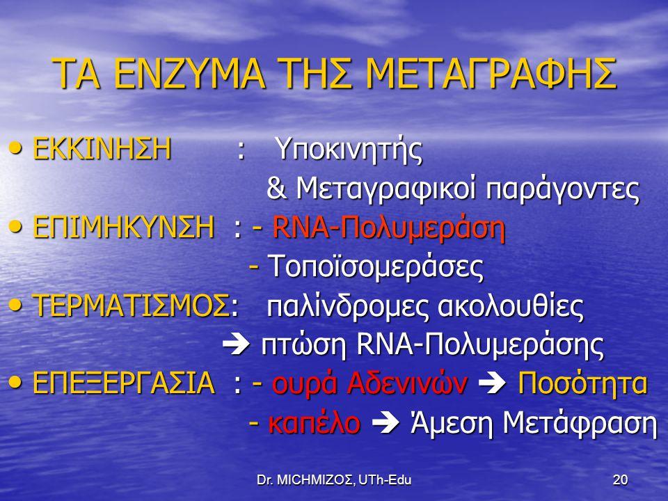 Dr. ΜΙCHΜΙΖΟΣ, UTh-Edu20 ΤΑ ΕΝΖΥΜΑ ΤΗΣ METAΓΡΑΦΗΣ ΕΚΚΙΝΗΣΗ : Υποκινητής ΕΚΚΙΝΗΣΗ : Υποκινητής & Μεταγραφικοί παράγοντες & Μεταγραφικοί παράγοντες ΕΠΙΜ