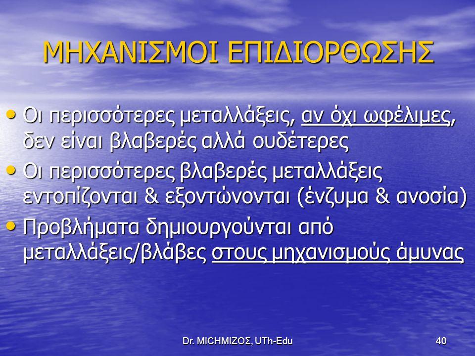 Dr. ΜΙCHΜΙΖΟΣ, UTh-Edu40 ΜΗΧΑΝΙΣΜΟΙ ΕΠΙΔΙΟΡΘΩΣΗΣ Οι περισσότερες μεταλλάξεις, αν όχι ωφέλιμες, δεν είναι βλαβερές αλλά ουδέτερες Οι περισσότερες μεταλ