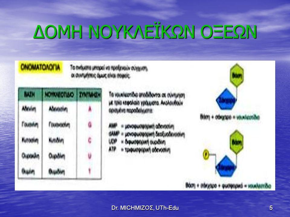 Dr. ΜΙCHΜΙΖΟΣ, UTh-Edu5 ΔΟΜΗ ΝΟΥΚΛΕΪΚΩΝ ΟΞΕΩΝ