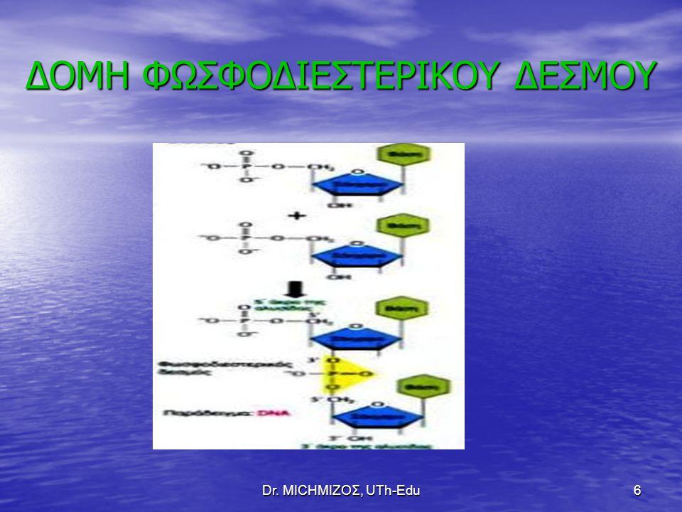Dr. ΜΙCHΜΙΖΟΣ, UTh-Edu37 ΕΠΕΞΕΡΓΑΣΙΑ ΠΡΩΤΕΪΝΩΝ ΣΤΟ ΕΔ