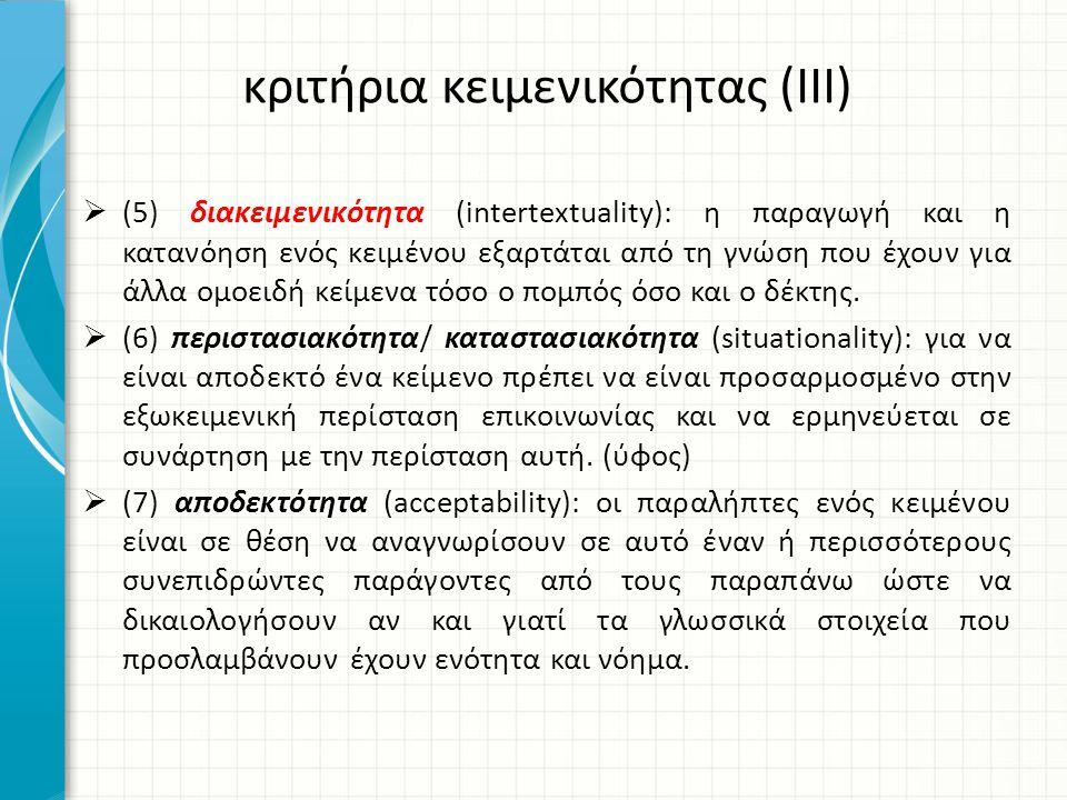  (5) διακειμενικότητα (intertextuality): η παραγωγή και η κατανόηση ενός κειμένου εξαρτάται από τη γνώση που έχουν για άλλα ομοειδή κείμενα τόσο ο πομπός όσο και ο δέκτης.