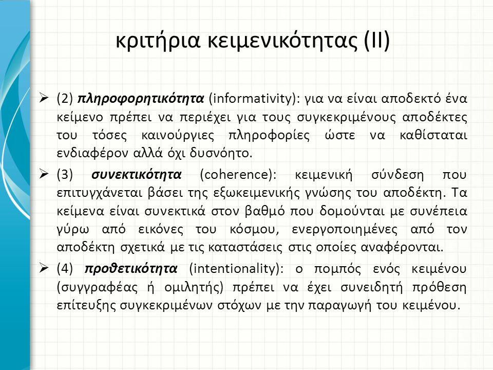  (2) πληροφορητικότητα (informativity): για να είναι αποδεκτό ένα κείμενο πρέπει να περιέχει για τους συγκεκριμένους αποδέκτες του τόσες καινούργιες πληροφορίες ώστε να καθίσταται ενδιαφέρον αλλά όχι δυσνόητο.