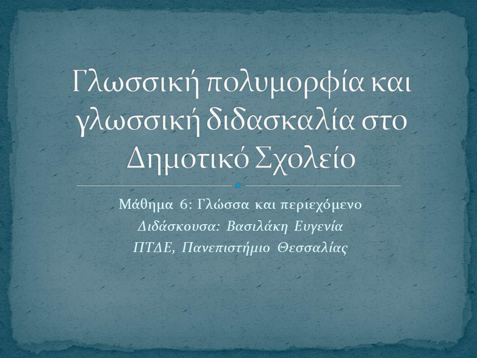 Μάθημα 6: Γλώσσα και περιεχόμενο Διδάσκουσα: Βασιλάκη Ευγενία ΠΤΔΕ, Πανεπιστήμιο Θεσσαλίας