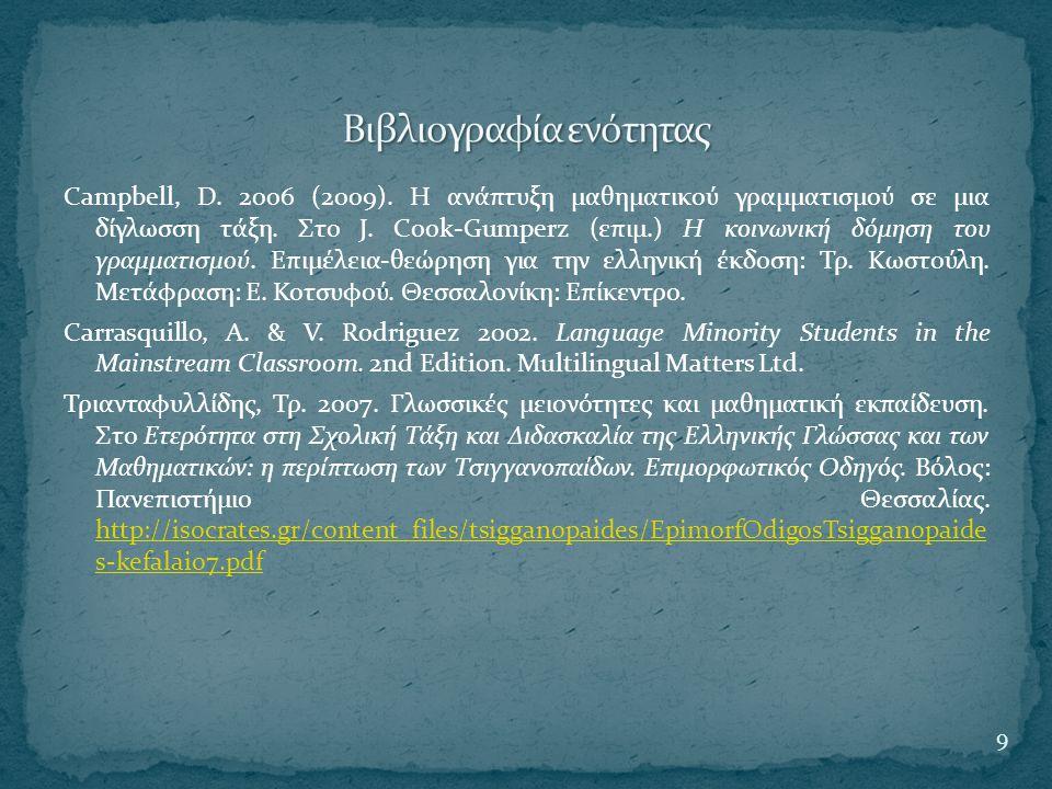 Campbell, D. 2006 (2009). Η ανάπτυξη μαθηματικού γραμματισμού σε μια δίγλωσση τάξη.