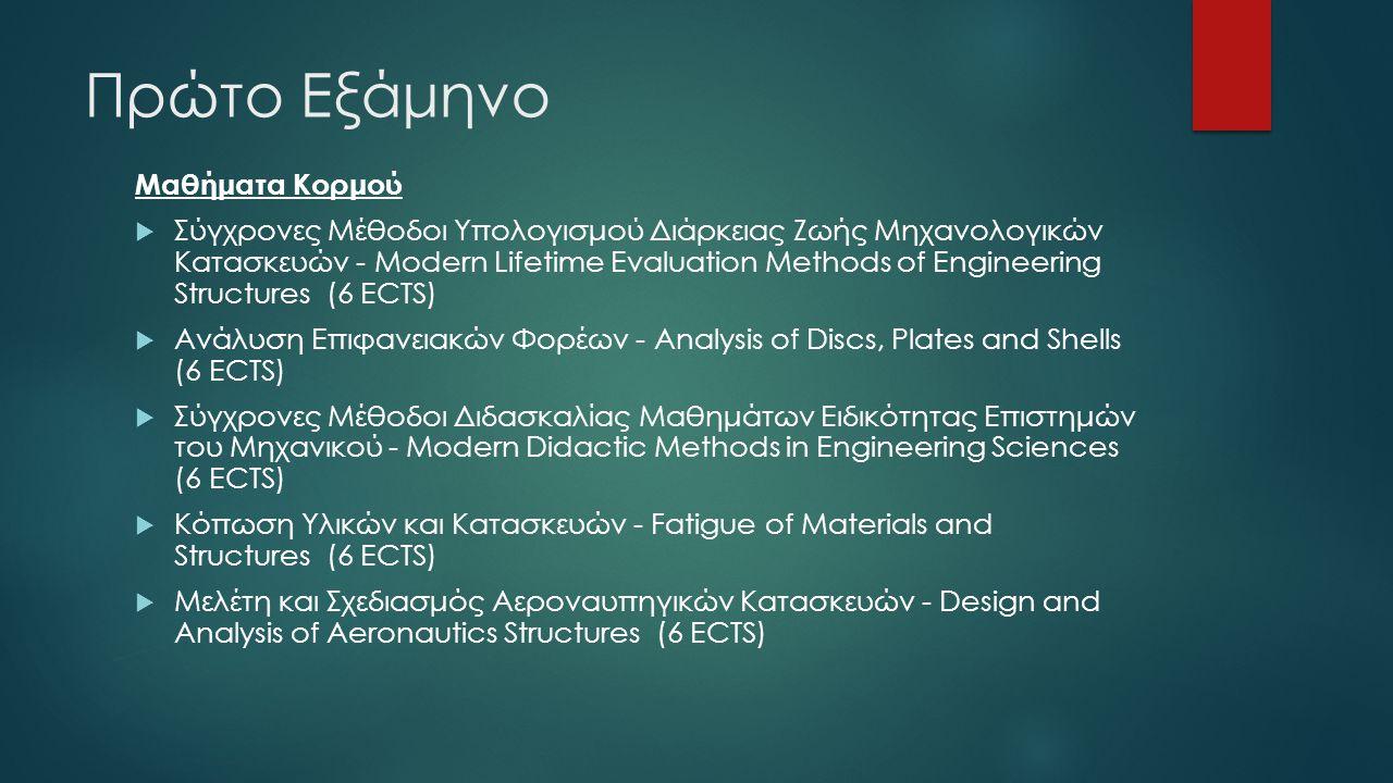 Πρώτο Εξάμηνο Μαθήματα Κορμού  Σύγχρονες Μέθοδοι Υπολογισμού Διάρκειας Ζωής Μηχανολογικών Κατασκευών - Modern Lifetime Evaluation Methods of Engineer