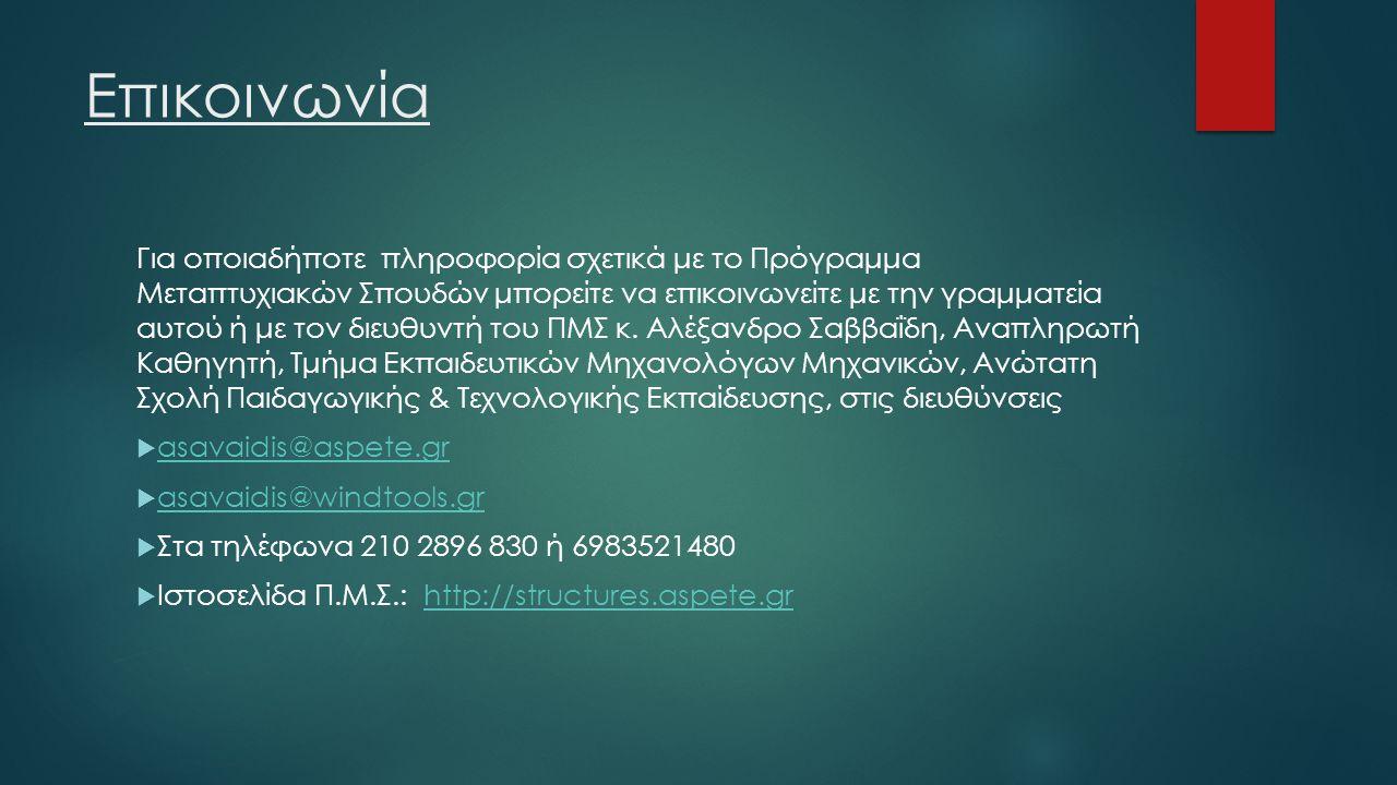 Επικοινωνία Για οποιαδήποτε πληροφορία σχετικά με το Πρόγραμμα Μεταπτυχιακών Σπουδών μπορείτε να επικοινωνείτε με την γραμματεία αυτού ή με τον διευθυ