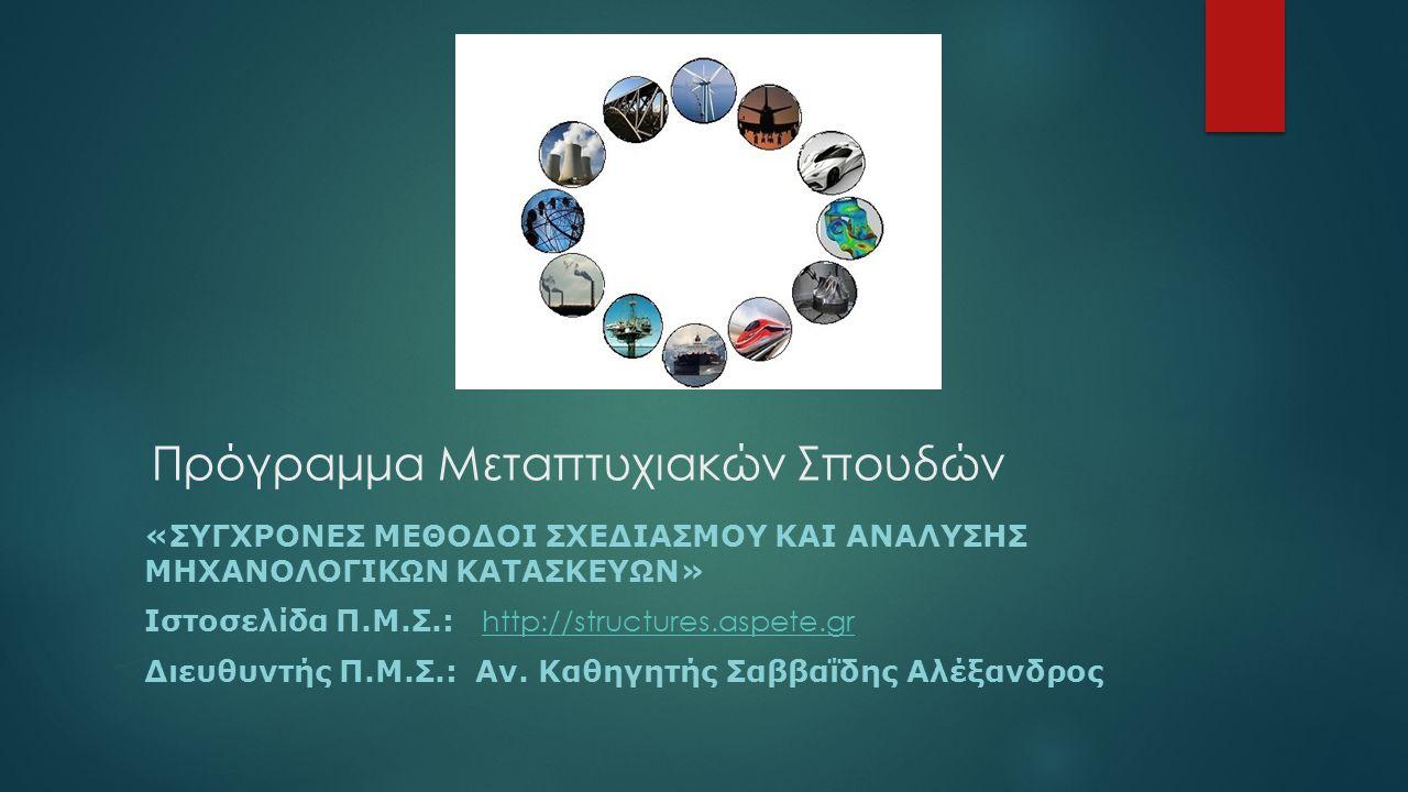 Πρόγραμμα Μεταπτυχιακών Σπουδών «ΣΥΓΧΡΟΝΕΣ ΜΕΘΟΔΟΙ ΣΧΕΔΙΑΣΜΟΥ ΚΑΙ ΑΝΑΛΥΣΗΣ ΜΗΧΑΝΟΛΟΓΙΚΩΝ ΚΑΤΑΣΚΕΥΩΝ» Ιστοσελίδα Π.Μ.Σ.: http://structures.aspete.gr ht