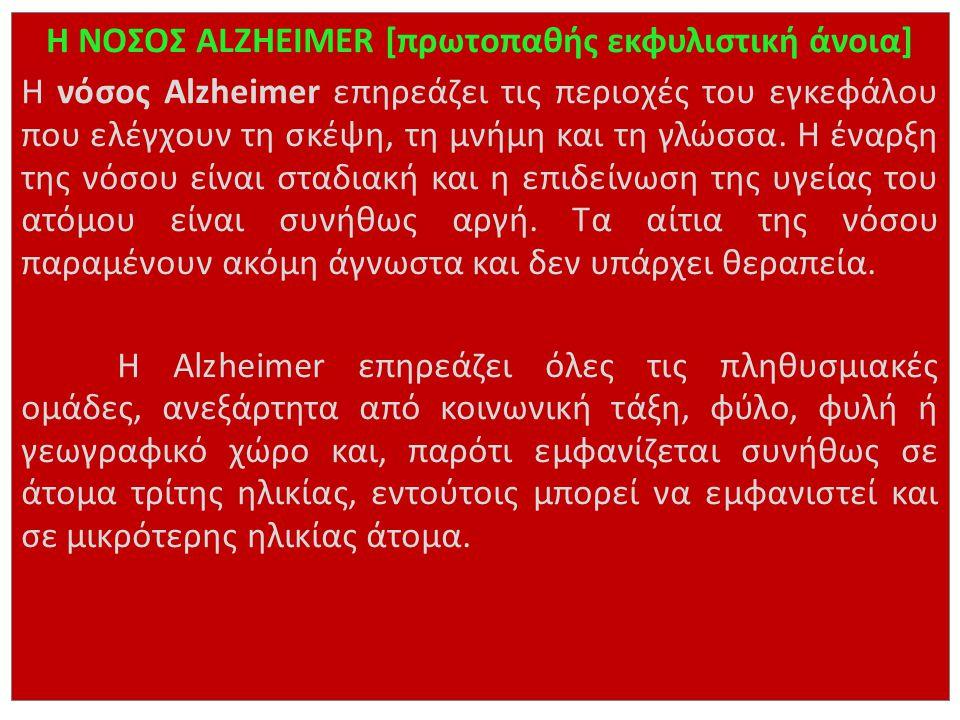 Η ΝΟΣΟΣ ALZHEIMER [πρωτοπαθής εκφυλιστική άνοια] Η νόσος Alzheimer επηρεάζει τις περιοχές του εγκεφάλου που ελέγχουν τη σκέψη, τη μνήμη και τη γλώσσα.