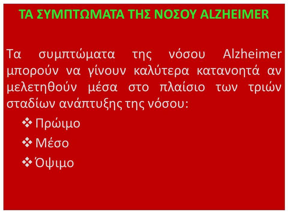 ΤΑ ΣΥΜΠΤΩΜΑΤΑ ΤΗΣ ΝΟΣΟΥ ALZHEIMER Τα συμπτώματα της νόσου Alzheimer μπορούν να γίνουν καλύτερα κατανοητά αν μελετηθούν μέσα στο πλαίσιο των τριών σταδ