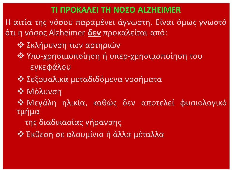 ΤΙ ΠΡΟΚΑΛΕΙ ΤΗ ΝΟΣΟ ALZHEIMER Η αιτία της νόσου παραμένει άγνωστη. Είναι όμως γνωστό ότι η νόσος Alzheimer δεν προκαλείται από:  Σκλήρυνση των αρτηρι