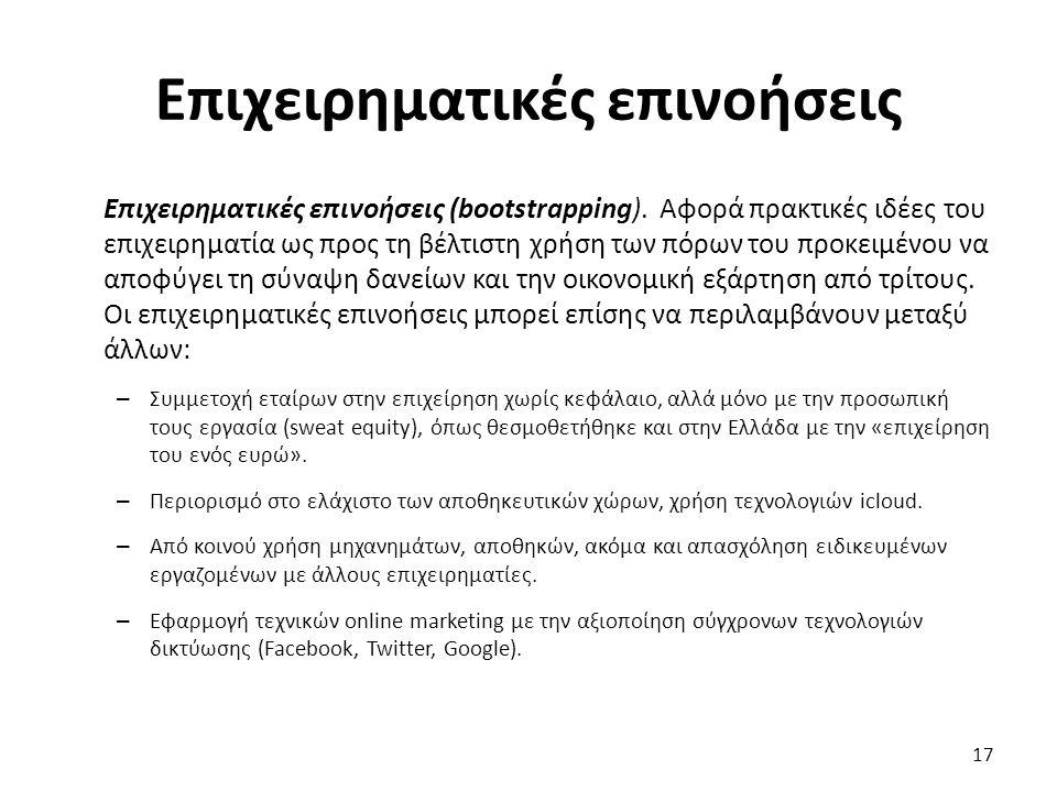 Επιχειρηματικές επινοήσεις Επιχειρηματικές επινοήσεις (bootstrapping).