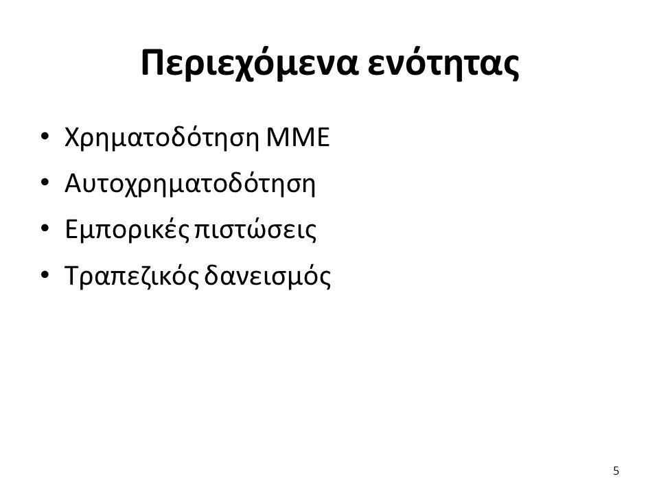 Περιεχόμενα ενότητας 5 Χρηματοδότηση ΜΜΕ Αυτοχρηματοδότηση Εμπορικές πιστώσεις Τραπεζικός δανεισμός