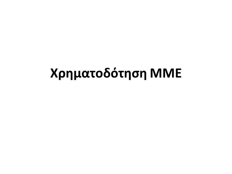 Χρηματοδότηση ΜΜΕ