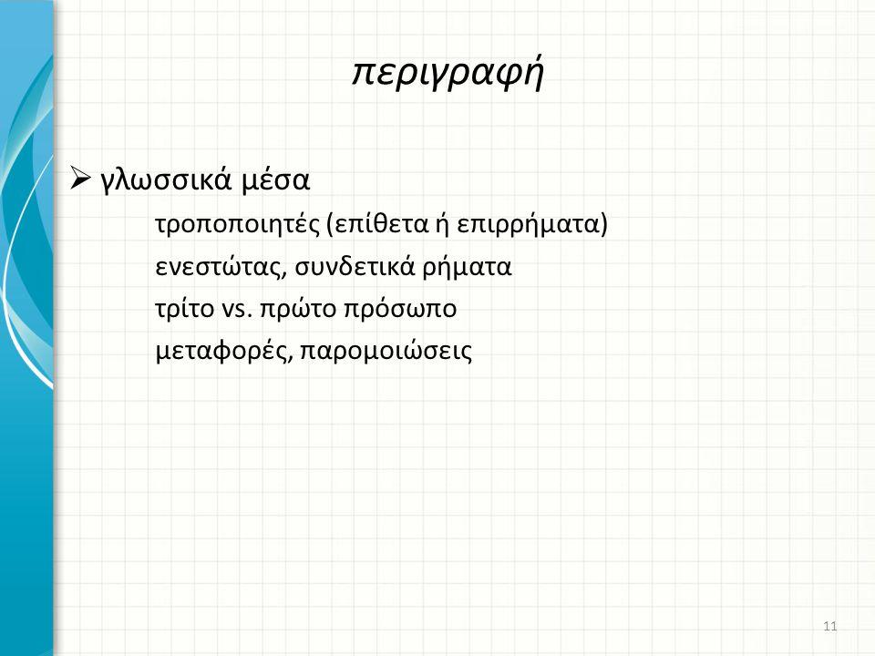  γλωσσικά μέσα τροποποιητές (επίθετα ή επιρρήματα) ενεστώτας, συνδετικά ρήματα τρίτο vs.