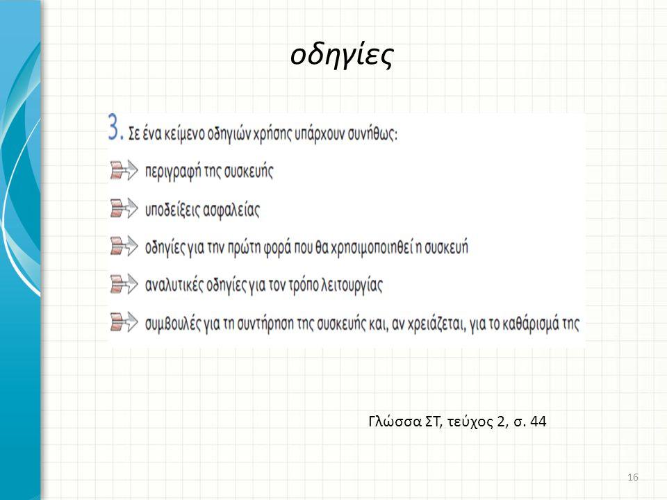 οδηγίες Γλώσσα ΣΤ, τεύχος 2, σ. 44 16