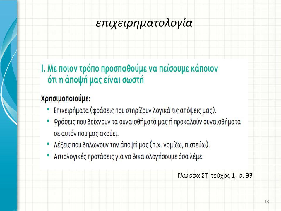 επιχειρηματολογία Γλώσσα ΣΤ, τεύχος 1, σ. 93 18