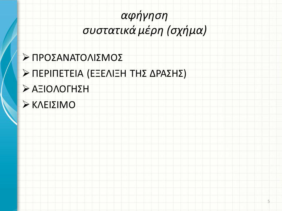  ΠΡΟΣΑΝΑΤΟΛΙΣΜΟΣ  ΠΕΡΙΠΕΤΕΙΑ (ΕΞΕΛΙΞΗ ΤΗΣ ΔΡΑΣΗΣ)  ΑΞΙΟΛΟΓΗΣΗ  ΚΛΕΙΣΙΜΟ αφήγηση συστατικά μέρη (σχήμα) 5