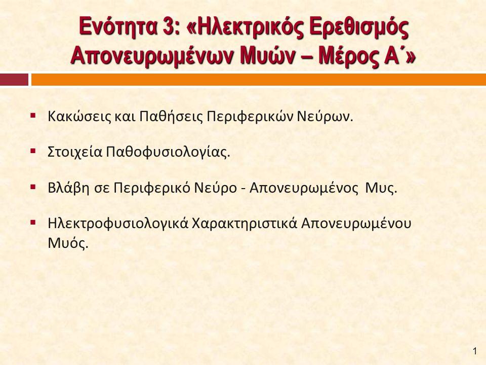 Ενότητα 3: «Ηλεκτρικός Ερεθισμός Απονευρωμένων Μυών – Μέρος Α΄»  Κακώσεις και Παθήσεις Περιφερικών Νεύρων.