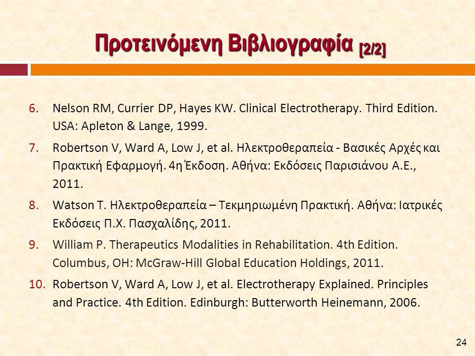 Προτεινόμενη Βιβλιογραφία [2/2] Προτεινόμενη Βιβλιογραφία [2/2] 6.Nelson RM, Currier DP, Hayes KW.