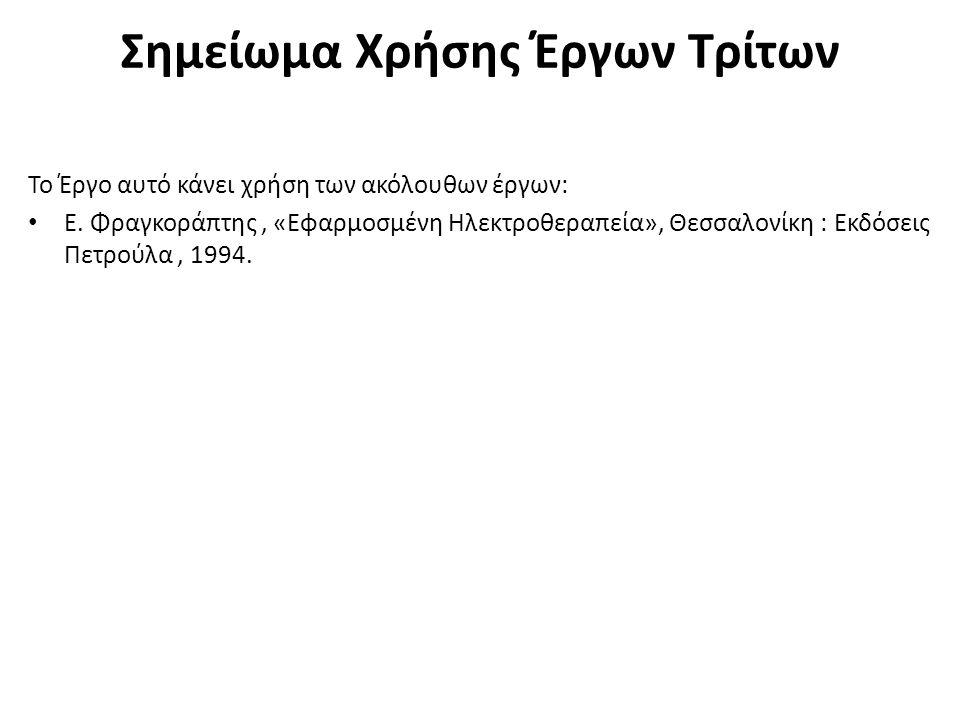 Σημείωμα Χρήσης Έργων Τρίτων Το Έργο αυτό κάνει χρήση των ακόλουθων έργων: Ε.