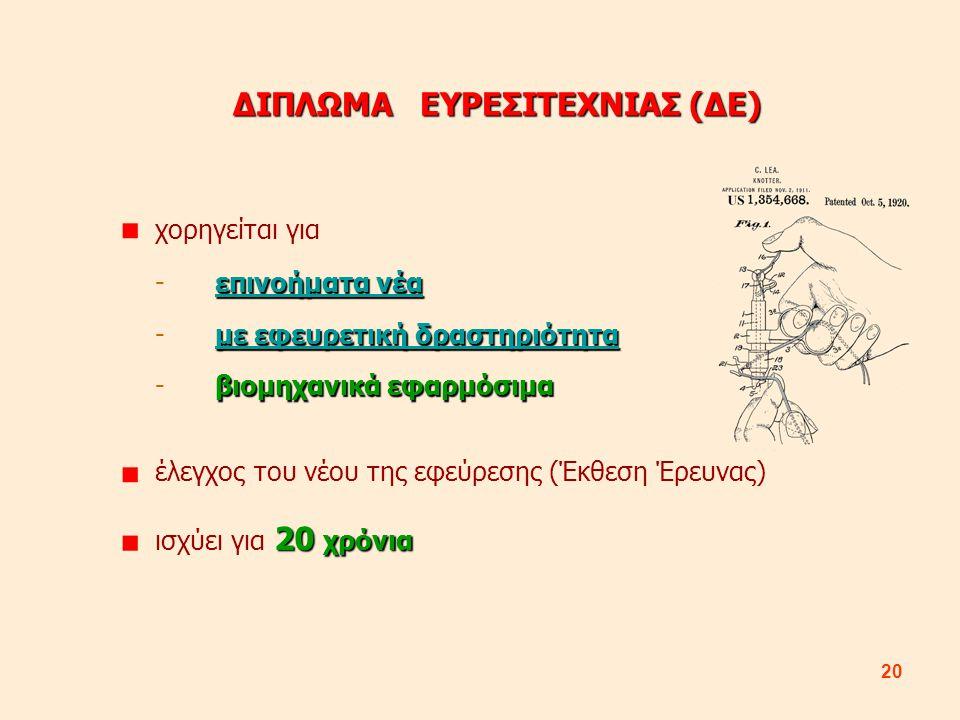 20 ΔΙΠΛΩΜΑ ΕΥΡΕΣΙΤΕΧΝΙΑΣ (ΔΕ) χορηγείται για επινοήματα νέα επινοήματα νέα - επινοήματα νέαεπινοήματα νέα με εφευρετική δραστηριότητα με εφευρετική δρ