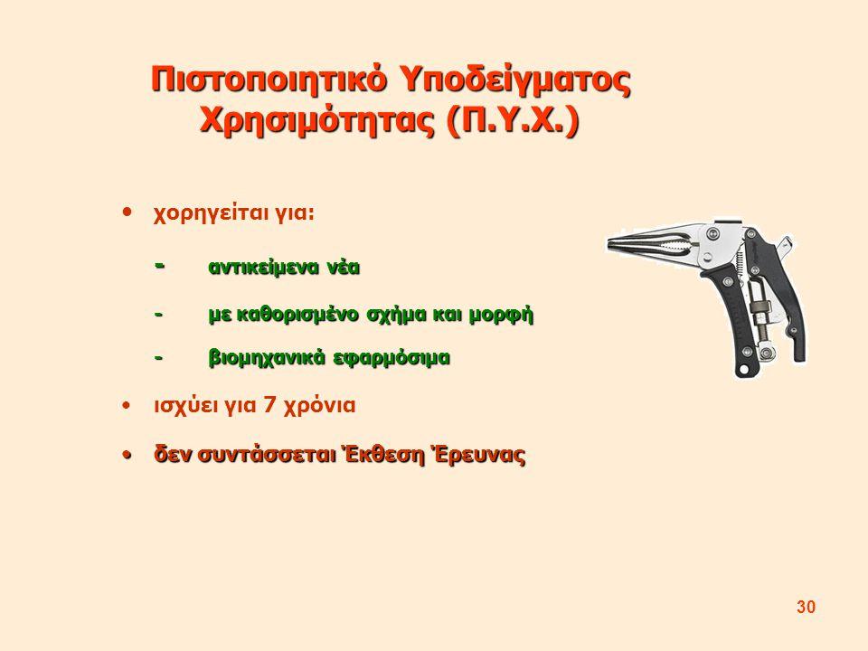 30 Πιστοποιητικό Υποδείγματος Χρησιμότητας (Π.Υ.Χ.) χορηγείται για: -αντικείμενα νέα -με καθορισμένο σχήμα και μορφή -βιομηχανικά εφαρμόσιμα ισχύει γι