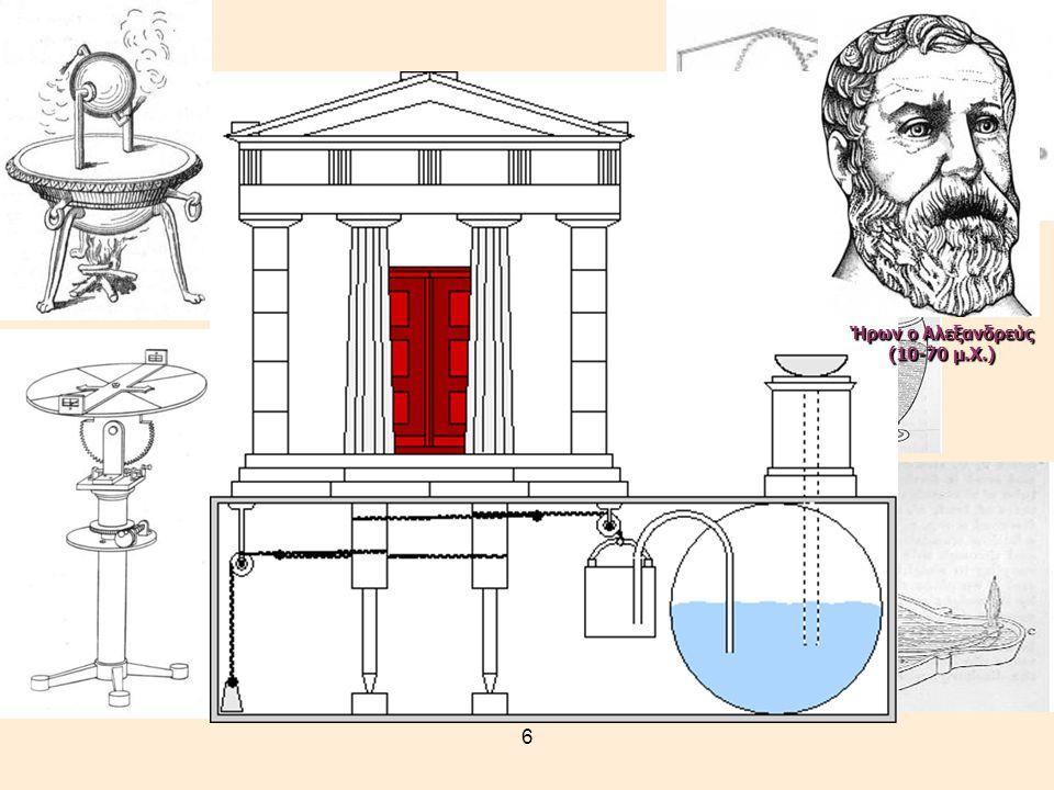6 Ήρων ο Αλεξανδρεύς (10-70 μ.Χ.)