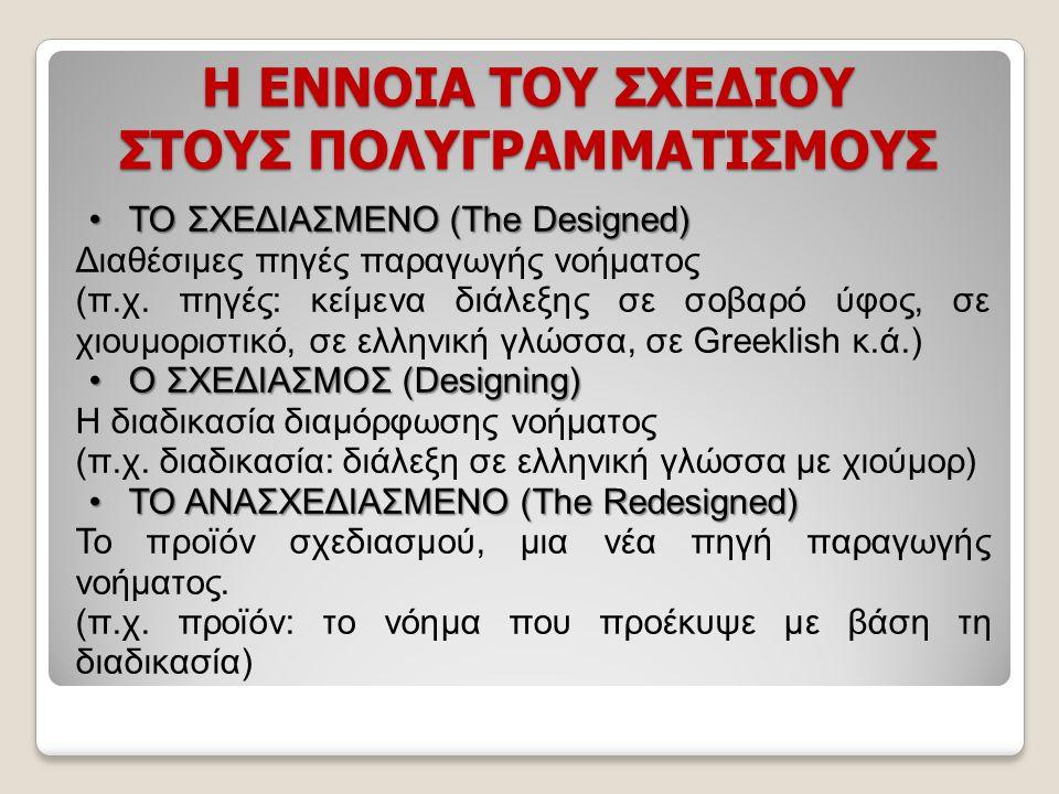 Η ΕΝΝΟΙΑ ΤΟΥ ΣΧΕΔΙΟΥ ΣΤΟΥΣ ΠΟΛΥΓΡΑΜΜΑΤΙΣΜΟΥΣ ΤΟ ΣΧΕΔΙΑΣΜΕΝΟ (The Designed)ΤΟ ΣΧΕΔΙΑΣΜΕΝΟ (The Designed) Διαθέσιμες πηγές παραγωγής νοήματος (π.χ. πηγέ