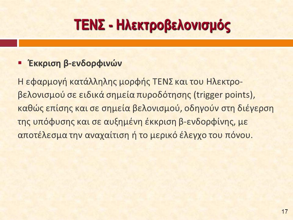 ΤΕΝΣ - Ηλεκτροβελονισμός ΤΕΝΣ - Ηλεκτροβελονισμός  Έκκριση β-ενδορφινών Η εφαρμογή κατάλληλης μορφής ΤΕΝΣ και του Ηλεκτρο- βελονισμού σε ειδικά σημεί