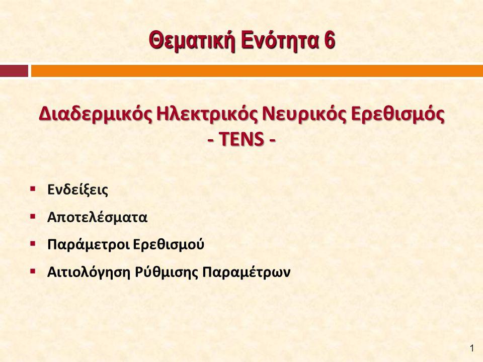 Διάταξη Διέλευσης Ομόπλευρη Οσφυοϊσχιαλγία 32  Γιόκαρης 2007, «Κλινική Ηλεκτροθεραπεία»