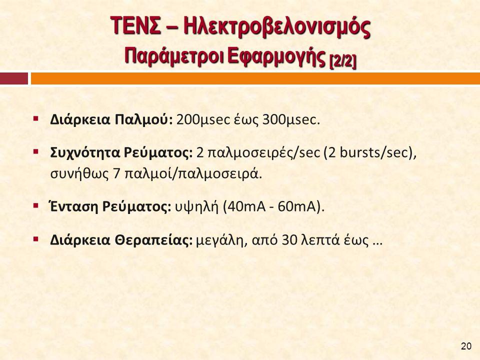 ΤΕΝΣ – Ηλεκτροβελονισμός Παράμετροι Εφαρμογής [2/2]  Διάρκεια Παλμού: 200μsec έως 300μsec.  Συχνότητα Ρεύματος: 2 παλμοσειρές/sec (2 bursts/sec), συ