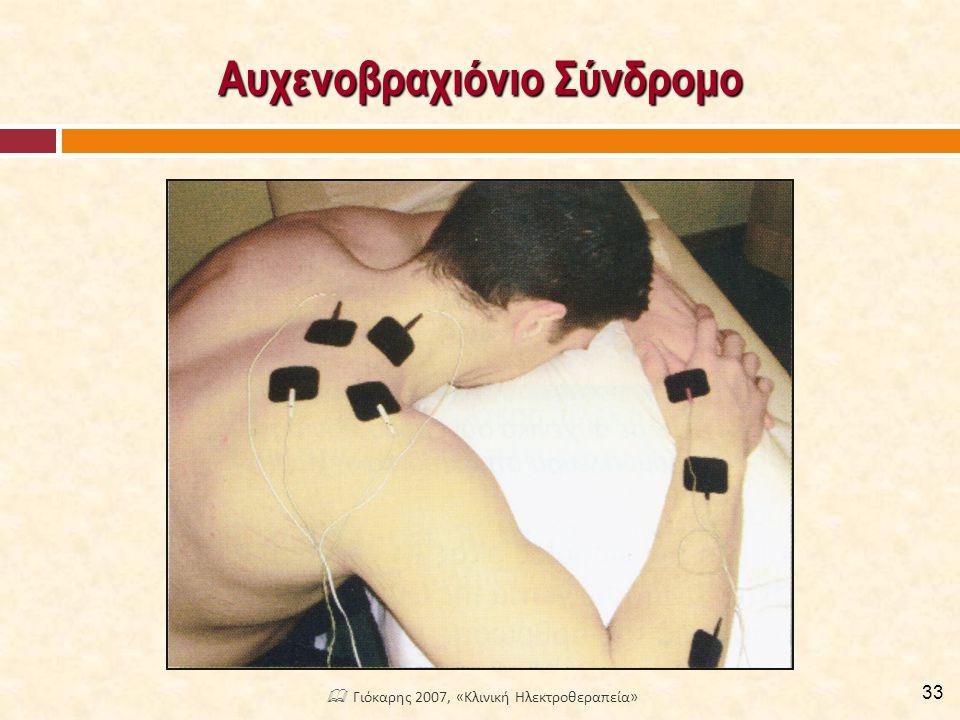 Αυχενοβραχιόνιο Σύνδρομο 33  Γιόκαρης 2007, «Κλινική Ηλεκτροθεραπεία»
