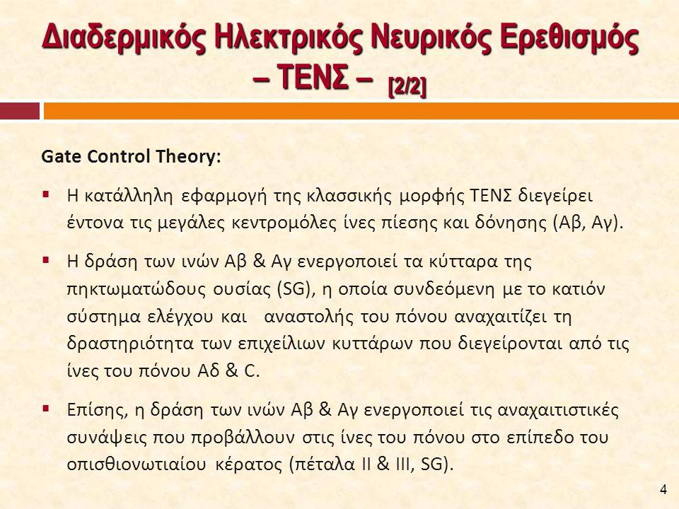 ΤΕΝΣ Τοποθέτηση Ηλεκτροδίων [2/2]  Καθορισμός της επώδυνης περιοχής και του αντίστοιχου δερμοτόμιου, χρήση 2-3 συσκευών και πολλών καναλιών, προσεκτική τοποθέτηση των ηλεκτροδίων:  Επιλεγμένα ειδικά σημεία στην επώδυνη περιοχή.