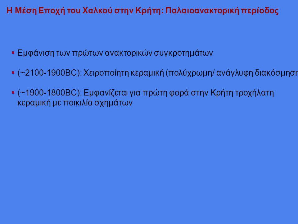 Η Μέση Εποχή του Χαλκού στην Κρήτη: Παλαιοανακτορική περίοδος  Εμφάνιση των πρώτων ανακτορικών συγκροτημάτων  (~2100-1900BC): Χειροποίητη κεραμική (