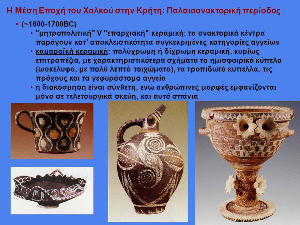 Η Μέση Εποχή του Χαλκού στην Κρήτη: Παλαιοανακτορική περίοδος  (~1800-1700BC)