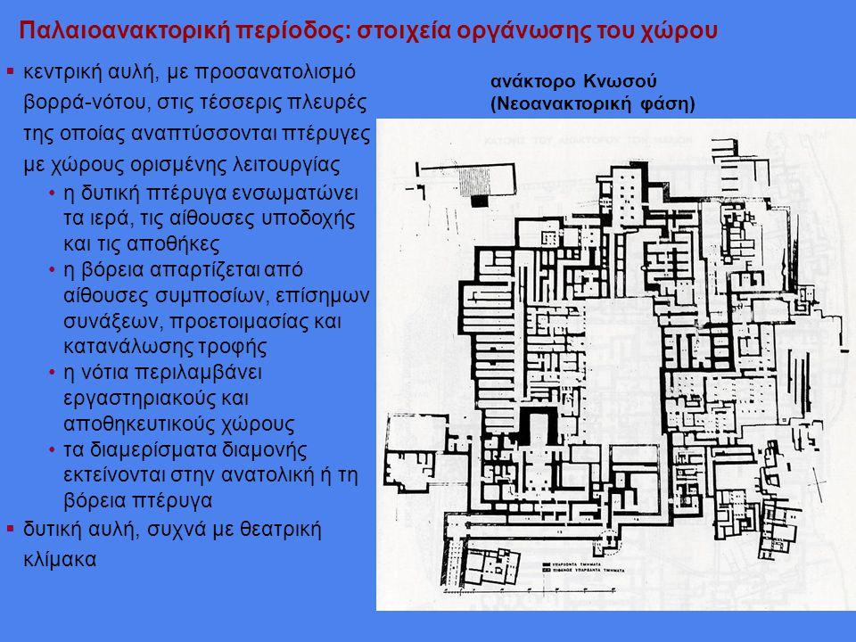 Παλαιοανακτορική περίοδος: στοιχεία οργάνωσης του χώρου  κεντρική αυλή, με προσανατολισμό βορρά-νότου, στις τέσσερις πλευρές της οποίας αναπτύσσονται