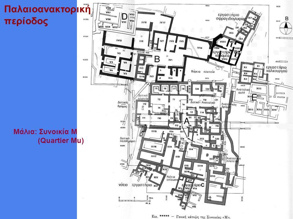 Παλαιοανακτορική περίοδος Μάλια: Συνοικία Μ (Quartier Mu)