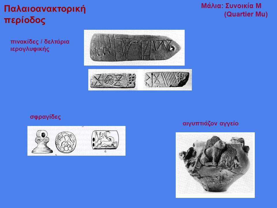 Παλαιοανακτορική περίοδος Μάλια: Συνοικία Μ (Quartier Mu) πινακίδες / δελτάρια ιερογλυφικής σφραγίδες αιγυπτιάζον αγγείο