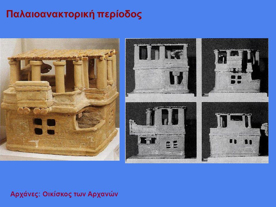 Παλαιοανακτορική περίοδος Αρχάνες: Οικίσκος των Αρχανών