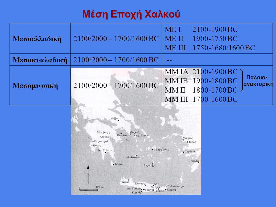Μέση Εποχή Χαλκού Μεσοελλαδική2100/2000 – 1700/1600 BC ME I2100-1900 BC ME II1900-1750 BC ME III1750-1680/1600 BC Μεσοκυκλαδική2100/2000 – 1700/1600 B