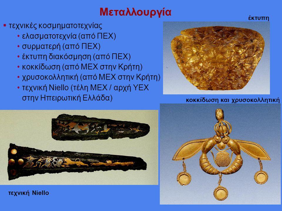 Μεταλλουργία  τεχνικές κοσμηματοτεχνίας ελασματοτεχνία (από ΠΕΧ) συρματερή (από ΠΕΧ) έκτυπη διακόσμηση (από ΠΕΧ) κοκκίδωση (από ΜΕΧ στην Κρήτη) χρυσο